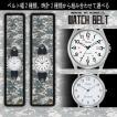 リストバントタイプの腕時計 デジタル迷彩柄 Model:WAT10