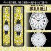 リストバントタイプの腕時計 スマイルズ Model:WAT18