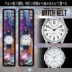 リストバントタイプの腕時計 宇宙柄 Model:WAT2