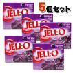 KRAFT Jell-o クラフト ジェロ ゼラチンミックス(粉ゼラチン) グレープ 5個セット /お菓子/粉ゼリー/アメリカ製/