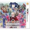 17年6月29日発売予定 新品 3DS ラジアントヒストリア パーフェクトクロノロジー(通常版) 【COMG!オリジナルクオカード付】
