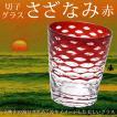 切子グラス さざなみ赤 コップ タンブラー 焼酎 ロック 水割り おしゃれ お祝い