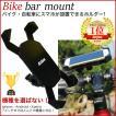 スマホホルダー バイク 自転車 ホルダー 携帯ホルダー iPhone 6 7 マウント 固定