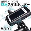 スマホホルダー バイク 自転車 ホルダー 防水 スマホカバー iPhone 固定 マウント L
