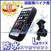 スマホ 自転車ホルダー バイクホルダー 防水 カバー 防塵 iPhone 固定 マウント Lサイズ