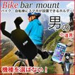 スマホ 自転車 ホルダー バイクホルダー 携帯ホルダー スマホ スタンド iPhone バースタンド