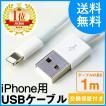 iPhone ケーブル 充電ケーブル 充電器 USBケーブル iPhone7 6 対応