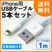 iPhone ケーブル 充電ケーブル USB iPhone6s iPad mini 断線防止 充電器 1m 5本セット