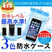 防水ケース スマホケース iPhone ケース 防水ポーチ カバー アイフォン 携帯 スマートフォン