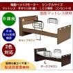 開梱設置料無料 電動リクライニングベッド 家庭用介護...