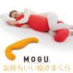 MOGU モグ 気持ちいい抱き枕  本体 専用カバー付 日本製 ビーズクッション 極小ビーズ枕  横寝枕  肩こり 安眠枕 横向き枕 快眠枕 いびき防止 対策