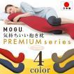 MOGU モグ プレミアム 抱き枕 本体 日本製 気持ちいい抱き枕 本体+専用カバー セット ビーズクッション 枕 肩こり 安眠枕 横向き枕 快眠枕 いびき防止 対策