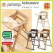 ベビーチェア おりたたみ 折りたたみ 大和屋 tatameru たためる ハイタイプ ハイチェア キッズチェア 木製 子供用椅子  木製 ベルト付 SGマーク付き