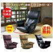 宮武製作所 日本製座椅子 肘付ソフトレザー座椅子 匠 YS-1396HR 360度回転 リクライニングチェア フロアチェア