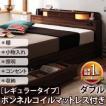 ダブルベッド ダブルベッド ベット ダブルベッド 収納付き 収納 マットレス付き ベッド コンファ ボンネルレギュラー