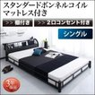 シングルベッド ベッド シングル ローベッド コンセント付きフロアベッド ベッド レガシー ボンネルコイル マットレス付き レギュラー シングル