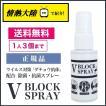ダチョウ抗体 除菌スプレー Vブロックスプレー V BLOCK SPRAY ウイルス対策 30ml
