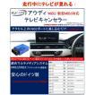 アウディA3S3専用TVキャンセラー