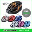 自転車用ヘルメット 子供用 NEWエアリオ CHA5660 サイ...