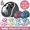 自転車用ヘルメット キッズ用 NEW bikkeヘルメット ブ...