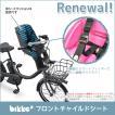 FCS-BIK2 ビッケ2専用フロントチャイルドシート bikke ブリヂストン自転車子供乗せ