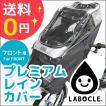 自転車用チャイルドシート レインカバー フロント用 LABOCLE ラボクル プレミアムチャイルドシートレインカバー『L-PCF01』送料無料