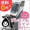 自転車用チャイルドシート レインカバー リア用 LABOCLE ラボクル プレミアムチャイルドシートレインカバー『L-PCR01』自転車用 送料無料