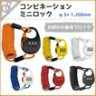 ワイヤー ロック 鍵 GIZA コンビネーションミニロック PL-626 LKW24300-24305