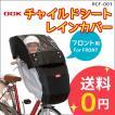 自転車用チャイルドシート レインカバー OGK RCF-001 前用  送料無料