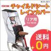 自転車用チャイルドシート レインカバー OGK RCR-001 後用 ヘッドレスト付リア子供のせ用 雨風ホコリよけ 送料無料