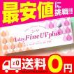 ワンデーファインUV (30枚入) 1箱 / 1dayfine コンタクトレンズ 1day 1日使い捨て ワンデー 激安 即日発送 ネット 通販