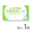 エルコン2weekUV (6枚入) 1箱 / コンタクトレンズ 安い 2week 2ウィーク 2週間 使い捨て 即日発送 ネット 通販 紫外線