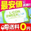 激安コンタクトのエルコン2week!