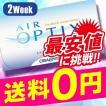 2weekエアオプティクス (6枚入) 1箱 / 2箱買ってお得 / コンタクトレンズ 安い 2week 2ウィーク 2週間 使い捨て 処方箋不要 即日発送