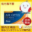 エアオプティクス EXアクア 3枚入り マンスリー AIR OPTIX EX AQUA ワンマンスコンタクトレンズ ポスト投函