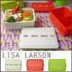 【Lisa Larson リサラーソン】 マイキー ランチボックス L 保冷剤一体型ランチボックス ジェルクール(GEL‐COOL)◆リサ・ラーソン