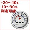 タニタ 食中毒注意ゾーン付温湿度計 No.5488 危険ゾーンがひと目で分かる! 気温 測定 管理