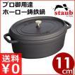 ストウブ staub ピコココットオーバル ブラック 11cm 楕円 黒 IH対応 プロ仕様のフランス製鋳鉄ホーロー鍋 エマイユ 《メーカー取寄 返品不可》