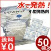 モーリアン ヒートパック ブロック 包装50g 50入 安い
