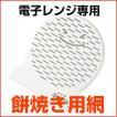 レンジモチアミ RE-171 電子レンジ用餅網 餅 くっつきにくい