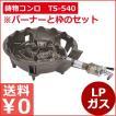 ガスバーナー 鋳物コンロTS-540セット LP お店厨房用...