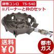 鋳物コンロTS-540セット 都市ガス 業務用ガスコンロ
