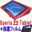 Xperia Z2 Tablet ケース エクスペリア Z2 タブレット SO-05F SOT21 10.1 B型 革状 合皮 ピンク(桃) と、画面フィルム