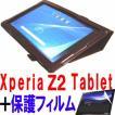 Xperia Z2 Tablet ケース エクスペリア Z2 タブレット SO-05F SOT21 10.1 B型 革状 合皮 ブラウン(茶) と、画面フィルム