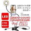 LEDライト付き スマート フォンホルダー クリップ式 USB フレキシブルアーム 自撮り 録画 読書 送料無料