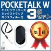 ポケトーク W POCKETALK W TPUソフトケース ネックス...