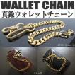 ウォレットチェーン 喜平 真鍮製 ブラス WALLET CHAIN BRW-Chain-3