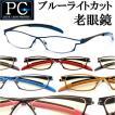 【ケース付】男女兼用 ブルーライトカット シニアグラス ユニセックス用 パソコンメガネ PCメガネ リーディンググラス 老眼鏡