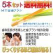 【送料無料】MTB歯ブラシ 歯磨き粉を使わない 歯周病予防 虫歯予防 口臭予防 【5本セット】