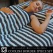 敷きパッド  接触涼感 枕カバー ケット ひんやり クール サラサラ BlueBlood 夏 クーリッシュボーダー 3点セット 送料無料